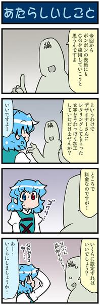 がんばれ小傘さん 3455