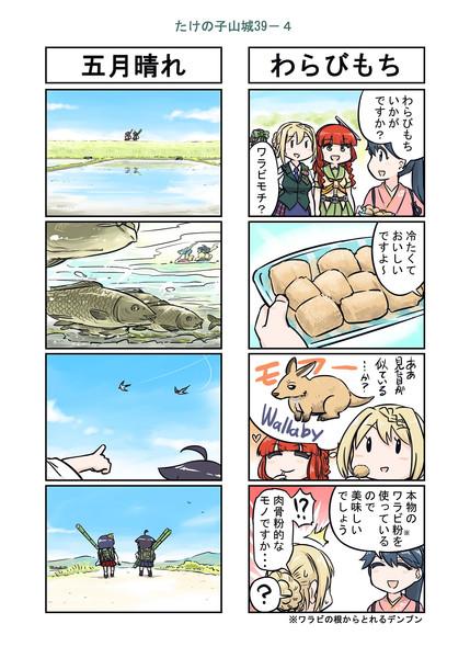 たけの子山城39-4