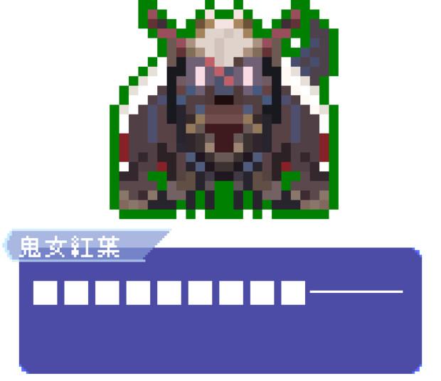 【ドット】鬼女紅葉