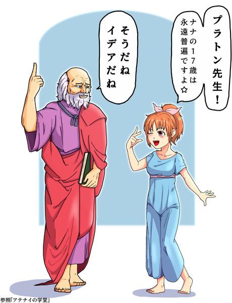 Pとウサミン(紀元前)