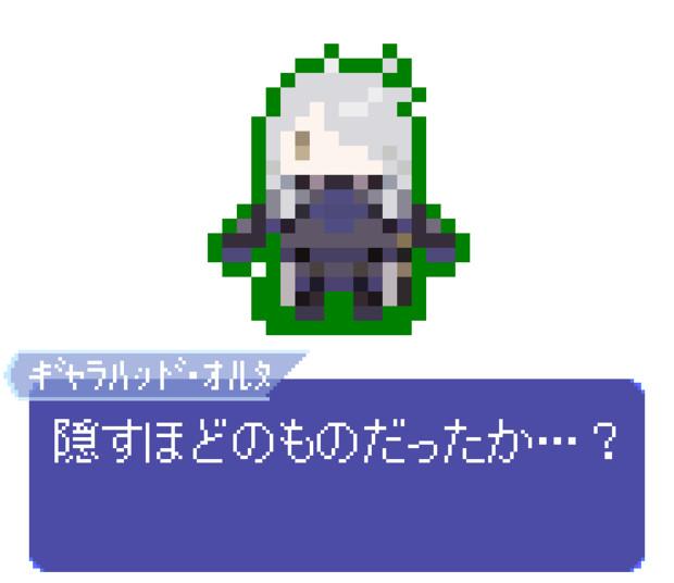 【ドット】ギャラハッド〔オルタ〕