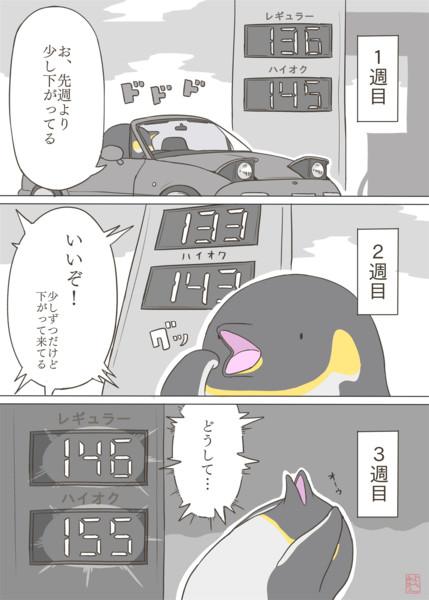 エンペラーじゃないペンギン18 ガソリン