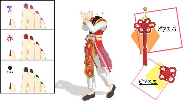 【MMD衣装配布】漢服風曼珠沙華衣装