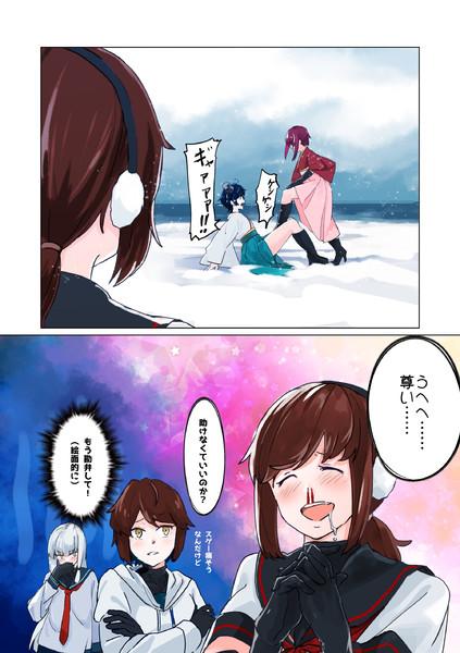 【神風姉貴兄貴】冬のある日 (3/3)