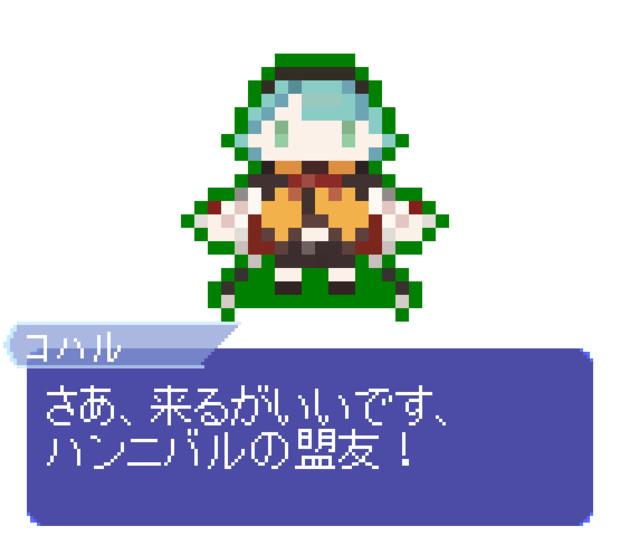 【ドット】コハル・F・ライデンフロース
