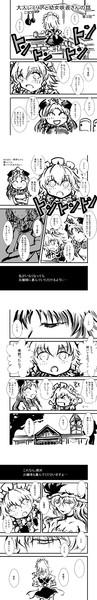 【大人レミリアと幼女咲夜さんの話】第3話
