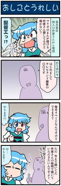 がんばれ小傘さん 3461
