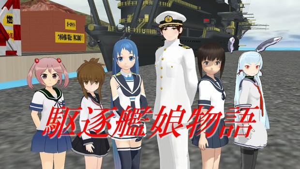 【MMD艦これ】駆逐艦娘物語
