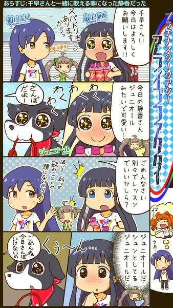 ミリシタ四コマ『アライブファクター』