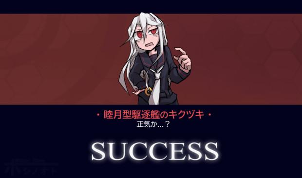 HellTakerなキクヅキ(続)