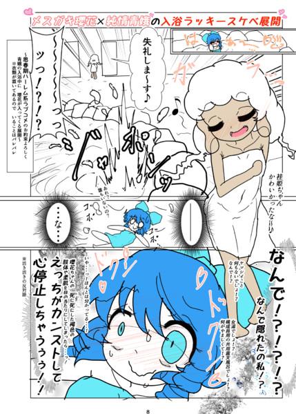 【東方】メスガキ瓔花✕純情青娥の入浴ラッキースケベ展開①【廃獄ネバーランド】