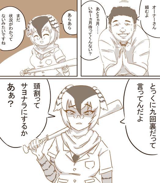 闇オーナーアリツさん(草野球くん)
