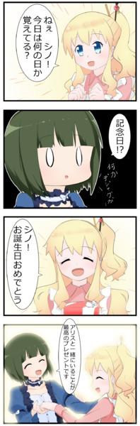 シノ、お誕生日おめでとう!!