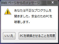 Windowsから恐ろしいエラーメッセージ