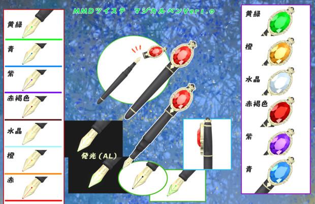 【MMDツイステ】マジカルペンver1.0