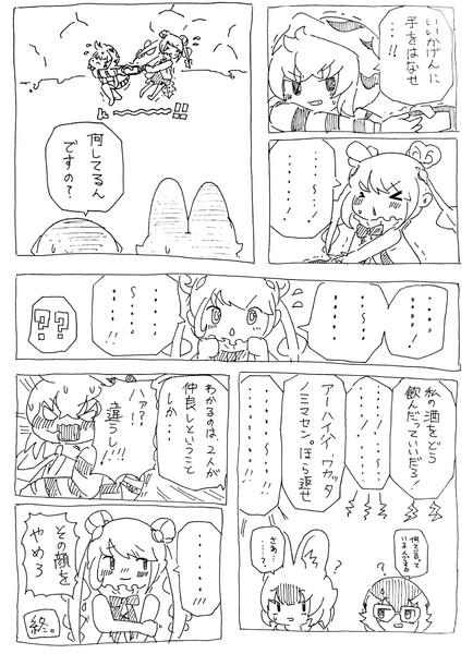 Twitterお題漫画「スカイフィッシュ」