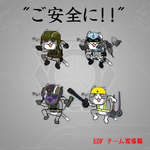 EDF5 チーム現場猫ver1.2