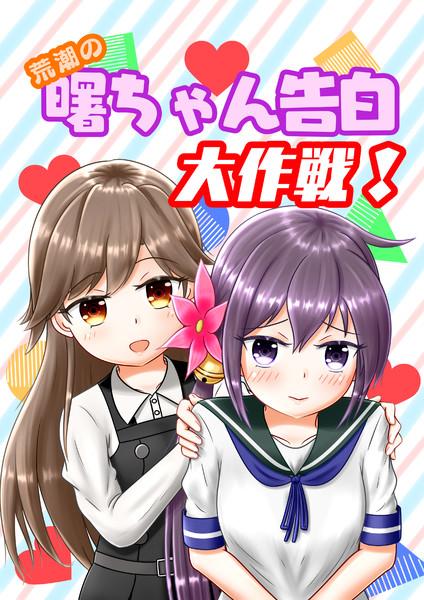 荒潮の曙ちゃん告白大作戦!