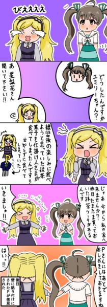 エミせり漫画