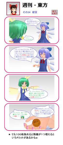 【週刊・東方その34】硬貨