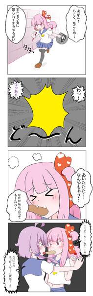 茜ちゃんちこくちこく~!