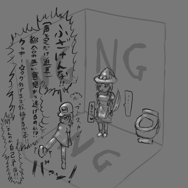 多目的トイレ(クッキー☆)
