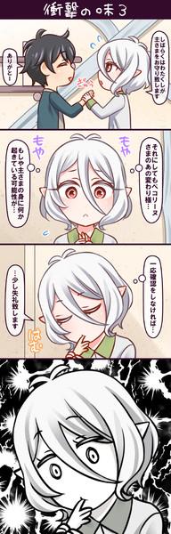 衝撃の味3