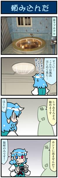 がんばれ小傘さん 3471