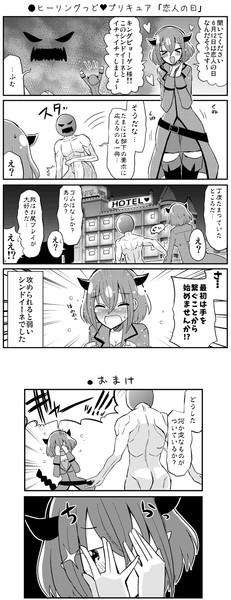 ●ヒーリングっど♥プリキュア 「恋人の日」