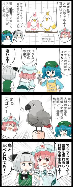 【四コマ】鳥類に対抗心を燃やす幽々子様の4コマ