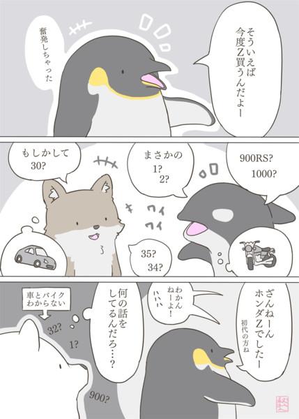 エンペラーじゃないペンギン23 Z