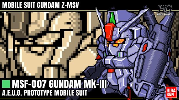 ガンダムMk-III / 16色ドット絵