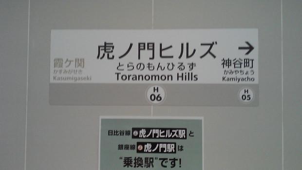 新駅『虎ノ門ヒルズ駅』