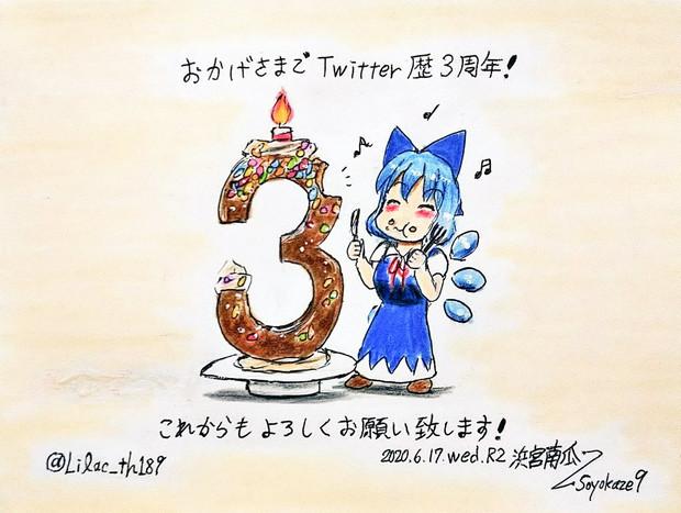 今日で3年のTwitter歴≒絵描き歴