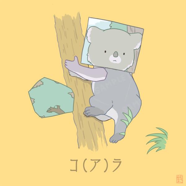 コ(ア)ラ