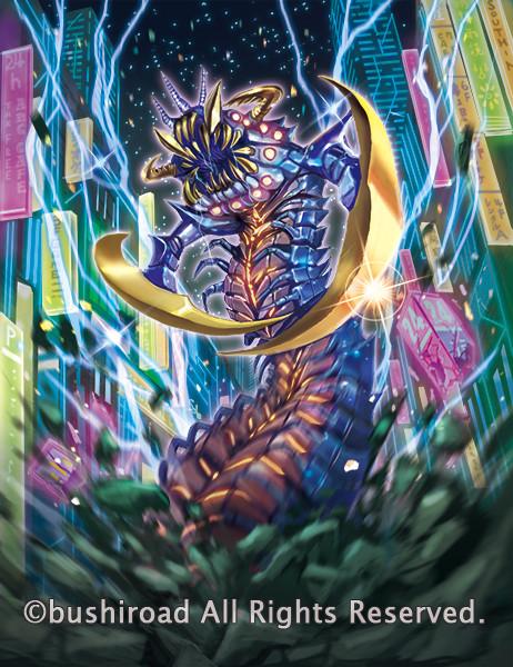 不磨の根絶者ゼグラヲ(カードファイト!!ヴァンガード)