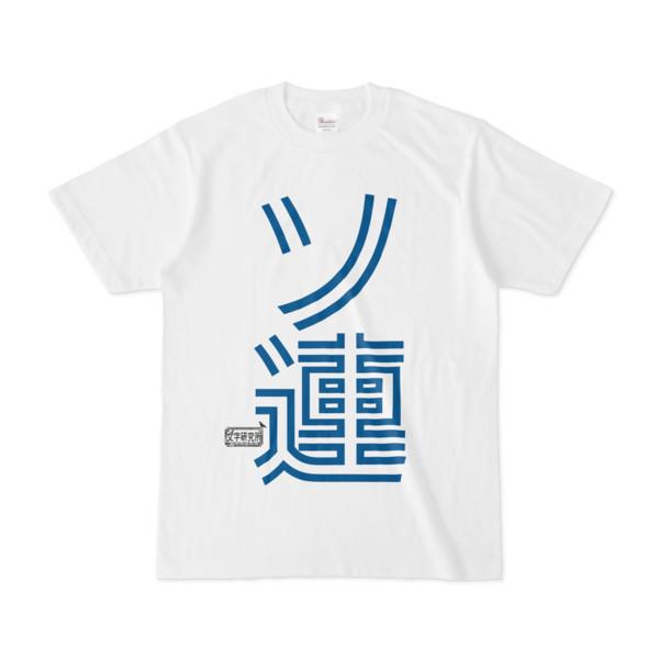 Tシャツ ホワイト 文字研究所 ソ連
