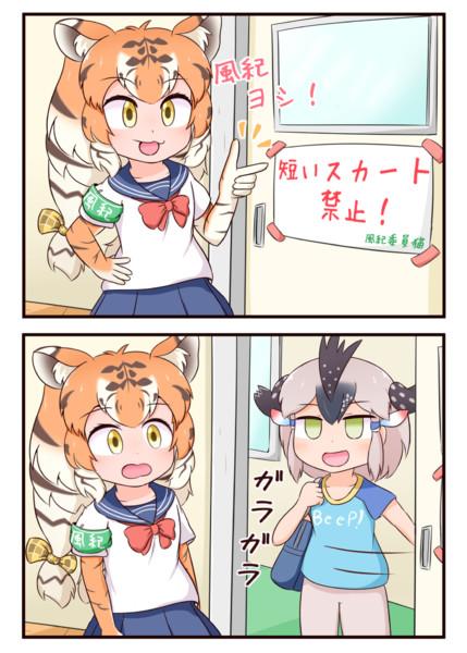スカート丈に厳しいアムトラ風紀委員猫