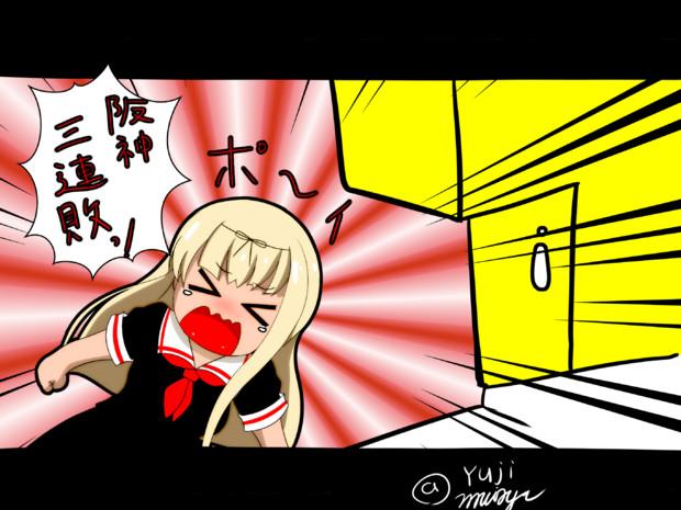 プロ野球開幕ッ!阪神3連敗ッ!