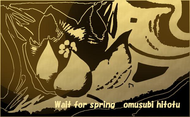 「春ぉ待つ 57」※線画・金色・背景茶・おむ08963