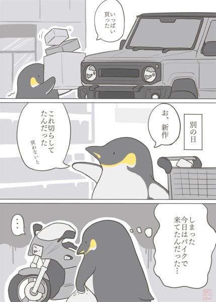 エンペラーじゃないペンギン25 買い物