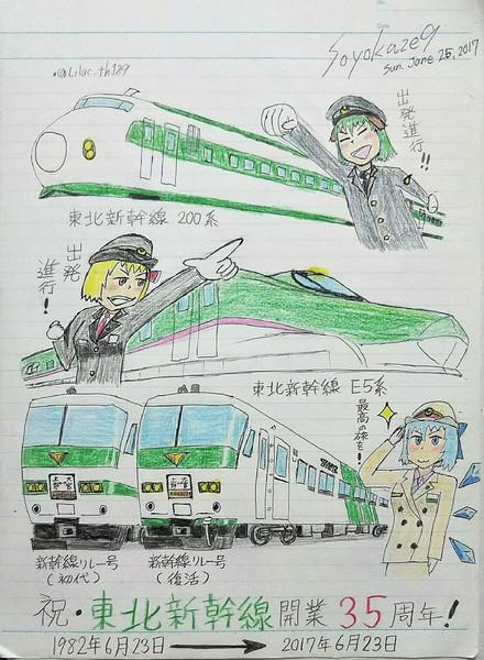 今日で東北新幹線開業38周年ということで……