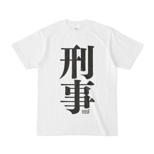 Tシャツ ホワイト 文字研究所 刑事