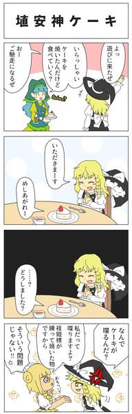 埴安神ケーキ