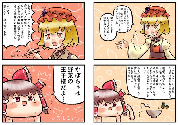 秋穣子さんとゆっくりさんとかぼちゃ