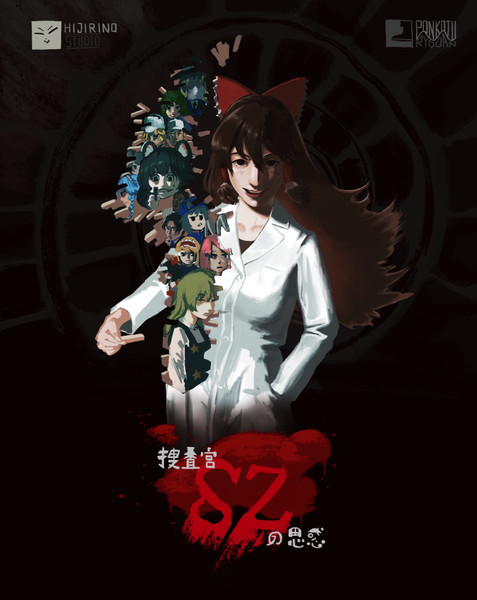 POSTER:捜査官SZ姉貴の思惑.mpNEL