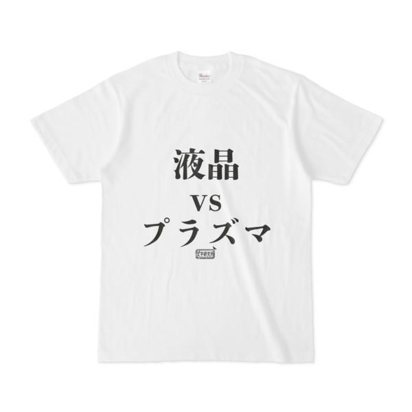 Tシャツ ホワイト 文字研究所 液晶vsプラズマ