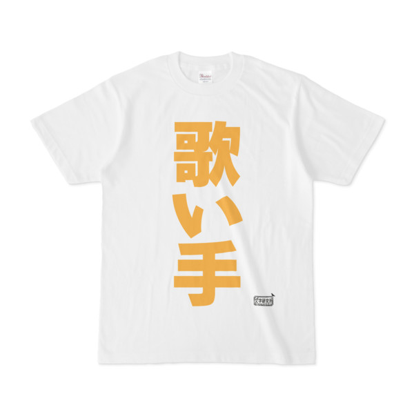 Tシャツ ホワイト 文字研究所 歌い手