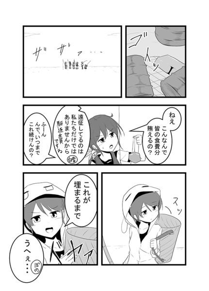 しれーかん電改 1-9