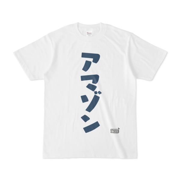 Tシャツ ホワイト 文字研究所 アマゾン